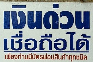 simbolo Thai